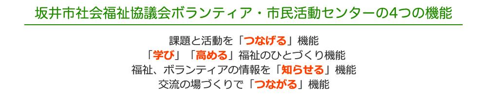 坂井市社会福祉協議会ボランティア・市民活動センターの4つの機能