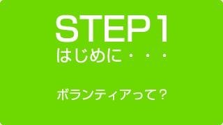 STEP1 はじめに ボランティアって?