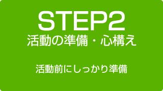 STEP2 活動の準備・心構え 活動魔にしっかり準備!