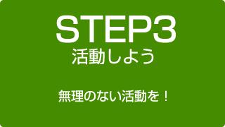 STEP3 活動しよう 無理のない活動を