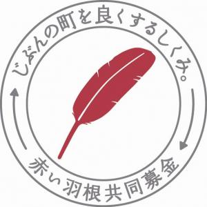 akaihane_logo